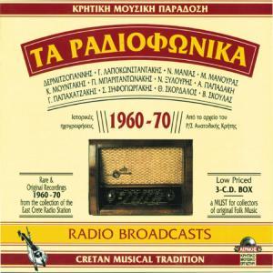 ΤΑ ΡΑΔΙΟΦΩΝΙΚΑ (3 CD) - 962