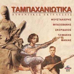 ΤΑΜΠΑΧΑΝΙΩΤΙΚΑ (ΑΥΘΕΝΤΙΚΕΣ ΕΚΤΕΛΕΣΕΙΣ) - 967