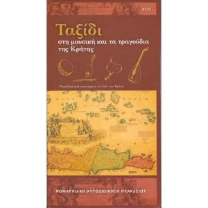 ΤΑΞΙΔΙ ΣΤΗ ΜΟΥΣΙΚΗ ΚΑΙ ΤΑ ΤΡΑΓΟΥΔΙΑ ΤΗΣ ΚΡΗΤΗΣ (4 CD) - 1727