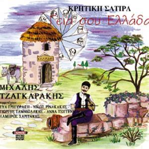 ΜΙΧΑΛΗΣ ΤΖΑΓΚΑΡΑΚΗΣ - ΚΡΗΤΙΚΗ ΣΑΤΙΡΑ - 2308