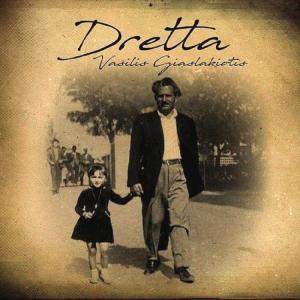 ΒΑΣΙΛΗΣ ΓΙΑΣΛΑΚΙΩΤΗΣ - DRETTA (ΝΤΡΕΤΑ) - 1512