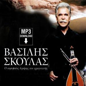 ΒΑΣΙΛΗΣ ΣΚΟΥΛΑΣ - ΔΙΣΚΟΓΡΑΦΙΑ (MP3) - 1586