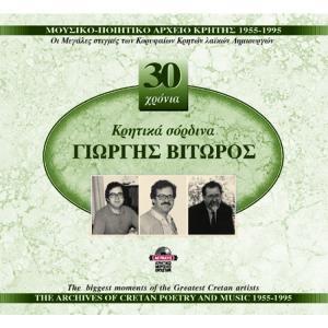 ΓΙΩΡΓΟΣ ΒΙΤΩΡΟΣ - 30 ΧΡΟΝΙΑ - 1424