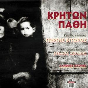 ΓΙΩΡΓΟΣ ΒΙΤΩΡΟΣ - ΚΡΗΤΩΝ ΠΑΘΗ - 1426