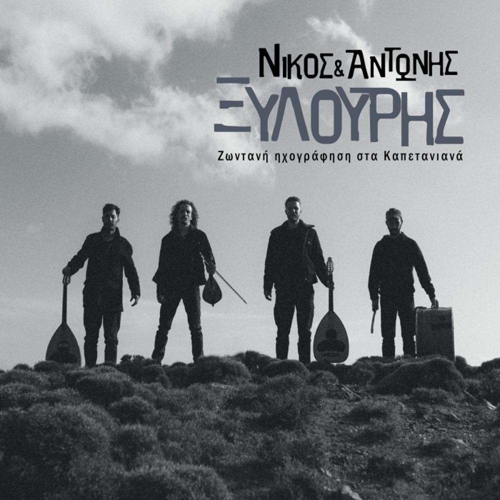 NIKOS & ADONIS XYLOURIS - LIVE RECORDING AT KAPETANIANA VILLAGE