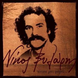 ΝΙΚΟΣ ΞΥΛΟΥΡΗΣ - ΗΤΑΝΕ ΜΙΑ ΦΟΡΑ (2 CD) - 1777