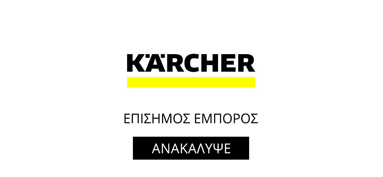 Προϊόντα Kärcher