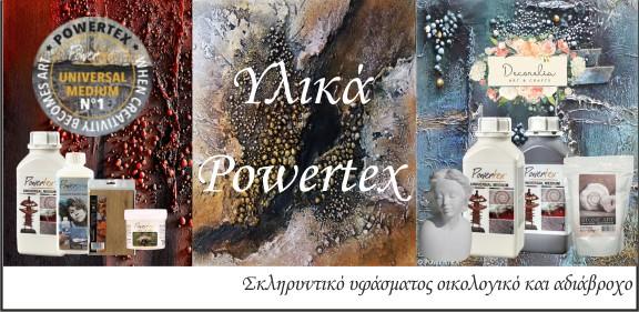 Υλικά Powertex