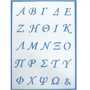 Stencil Γράμματα 21x30 cm