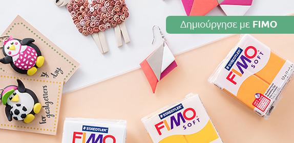 Προϊόντα Fimo