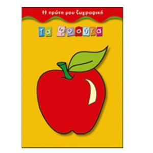 """Βιβλίο ζωγραφικής """"Τα φρούτα"""""""