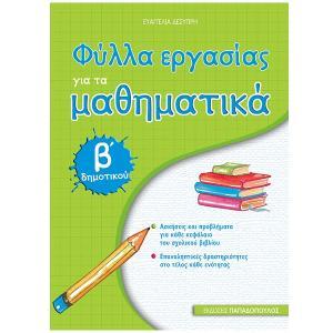 Φύλλα εργασίας για τα μαθηματικά Β' δημοτικού