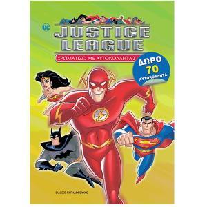 Justice league χρωματίζω με αυτοκόλλητα Νο 2
