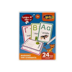 Εκπαιδευτικό επιτραπέζιο μαθαίνω την αλφαβήτα 24 τεμαχίων