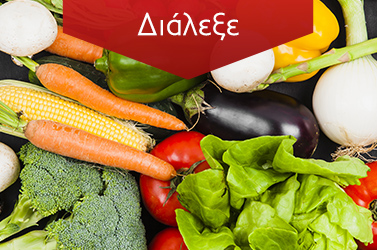 Λαχανικά-Σαλάτες