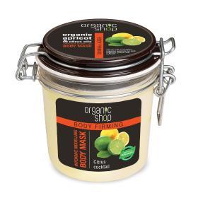 Organic Shop Body Mask Citrus Coctail, Μάσκα Σώματος για Εντατική Σμίλευση 350ml.