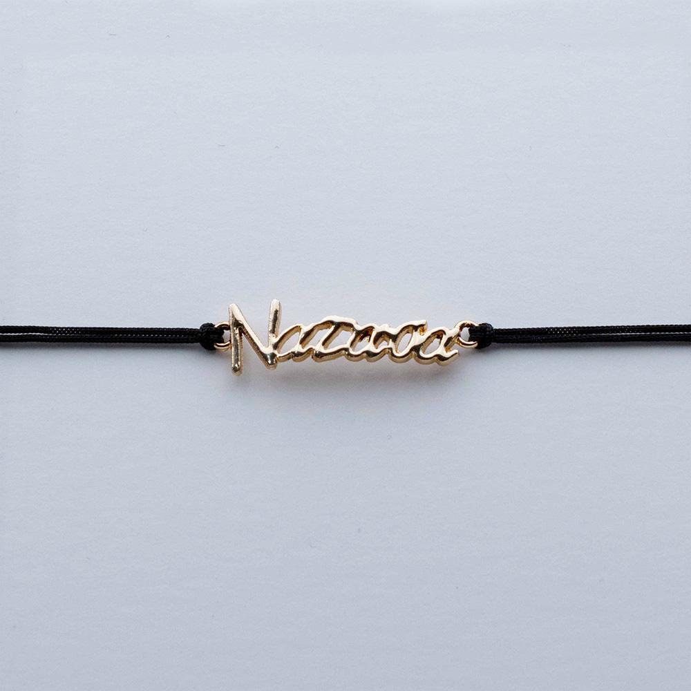 Γυναικείο Βραχιόλι με Όνομα Νατάσα