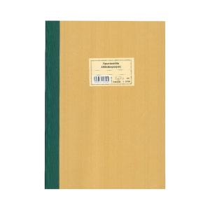 585 Φυλλάδα - Ευρετήριο Typotrust 100 Φύλλα 25X35 με Extra Σκληρό Εξώφυλλο