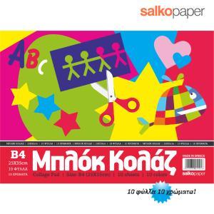 Salko Paper Μπλοκ Κανσόν Κολλάζ 25*35 10 Φύλλα Πολύχρωμό 2002