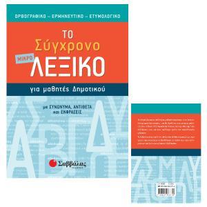 Το Μικρό Σύγχρονο Λεξικό για μαθητές Δημοτικού 21059