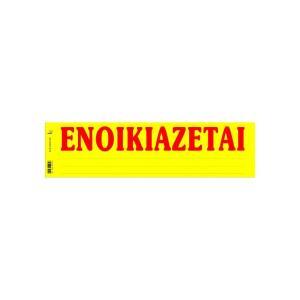 171 ΕΝΟΙΚΙΑΖΕΤΑΙ ΑΠΛΟ ΧΑΡΤΙ TYPOTRUST 11*42