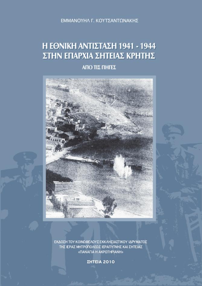 Η Εθνική Αντίσταση 1941-1944 Στην Επαρχία Σητείας Κρήτης