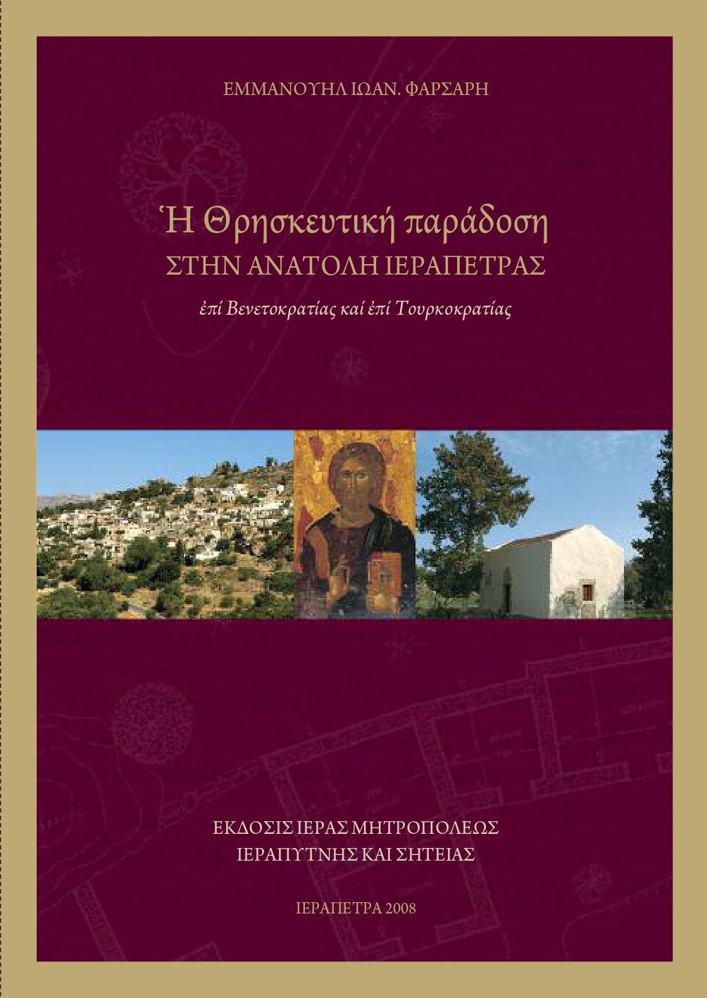 Η θρησκευτική Παράδοση στην Ανατολή Ιεράπετρας