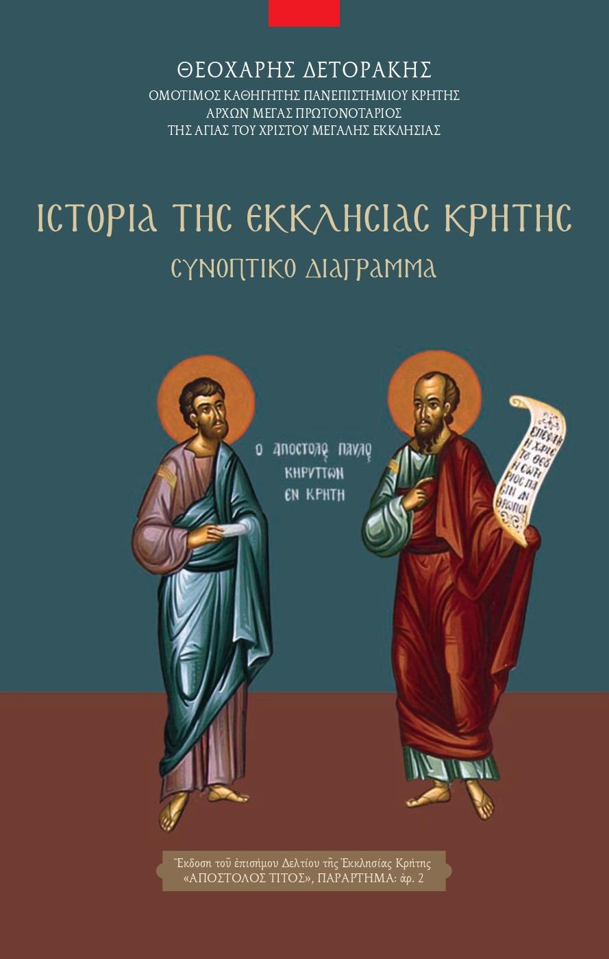 Ιστορία Εκκλησίας Κρήτης