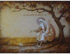 Το κρανίο, ο Άγιος Μακάριος και η Εκκλησία… του π. Χαρ. (Λίβυος) Παπαδόπουλου