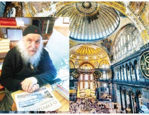 Αγιά Σοφιά: Ο Αρχιμ. Δοσίθεος σε μια συνέντευξη για την αγαπημένη του Πόλη και το «θαύμα» της Αγιά Σοφιάς