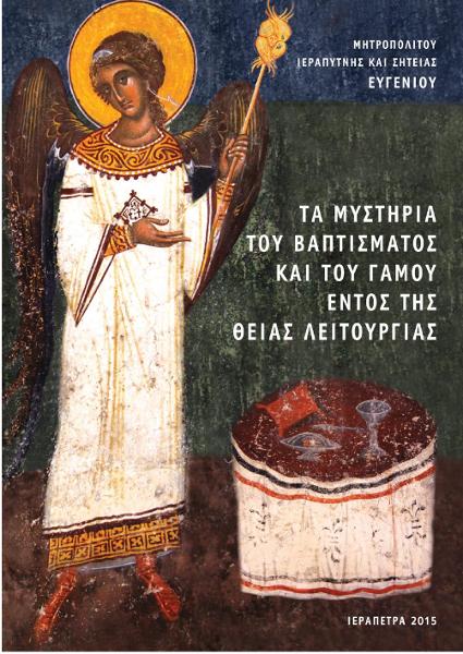 Τα Μυστήρια του βαπτίσματος και του γάμου εντός της Θείας Λειτουργίας