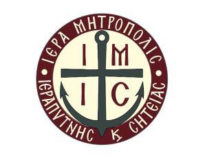 Αναστολή τελέσεως όλων των Ιερών Ακολουθιών στην Ιερά Μητρόπολη Ιεραπύτνης και Σητείας.