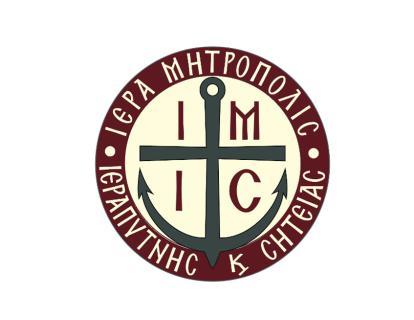 Περίληψη Διακύρηξης Διαγωνισμού για την εκμίσθωση ακινήτου στης Ενορίας του Ιερού Καθεδρικού Ναού Αγίας Αικατερίνης Σητείας.