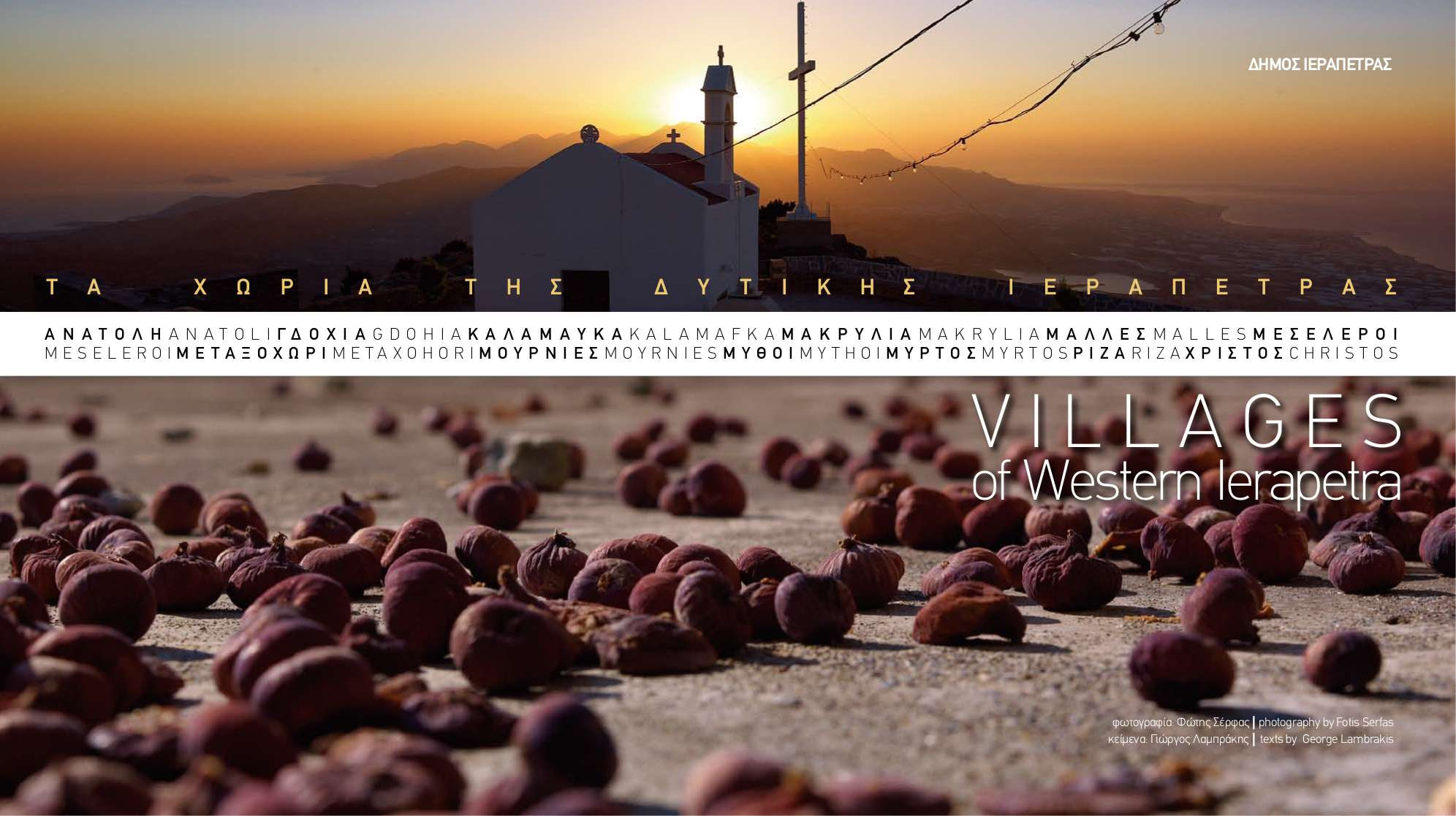 Χωριά της Δυτικής Ιεράπετρας - Villages of Western Ierapetra