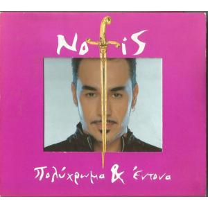 Notis – Πολύχρωμα & Έντονα