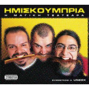 Ημισκούμπρια Συμμετέχει Η Uneek – Η Μαγική Τσατσάρα
