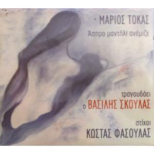 Μάριος Τόκας , Τραγουδάει Ο Βασίλης Σκουλάς , Στίχοι Κώστας Φασουλάς – Άσπρο Μαντήλι Ανέμιζε
