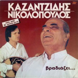 Καζαντζίδης - Νικολόπουλος  – Βραδιάζει...