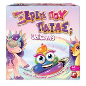 Επιτραπέζιο Ξέρεις Που Πατάς; Unicorns 1040-20029