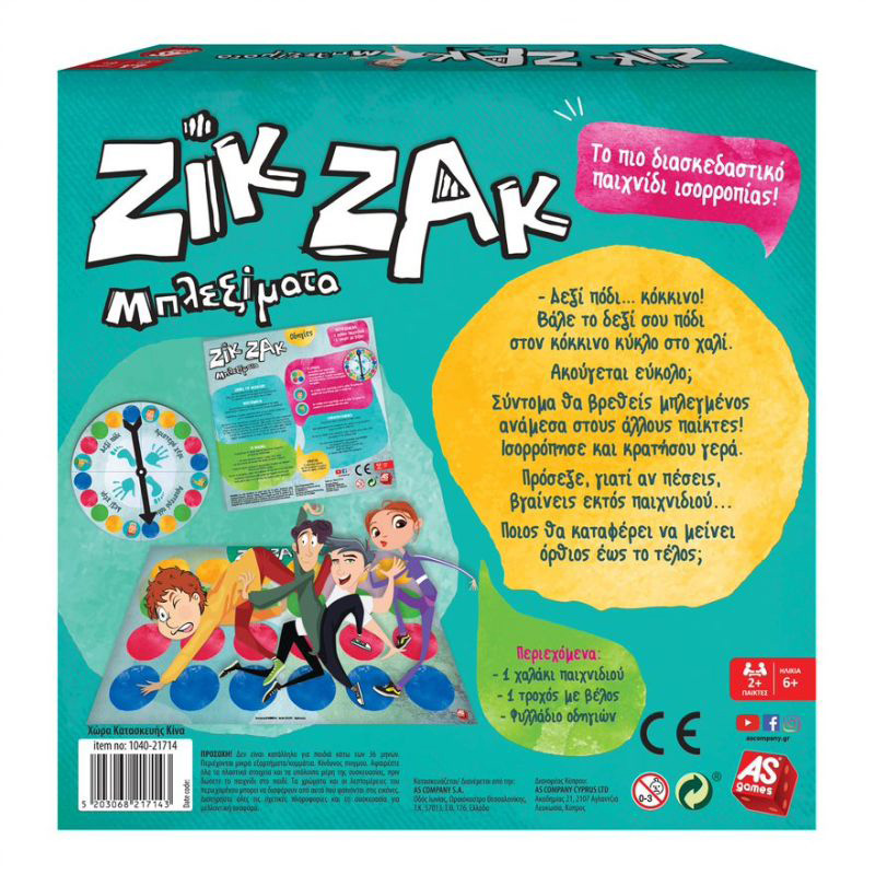 AS Company Επιτραπέζιο Ζικ Ζακ Μπλεξίματα 1040-21714