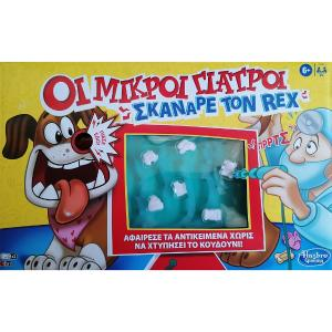 Hasbro Επιτραπέζιο Οι Μικροί Γιατροί Σκάναρε τον Ρεξ (E9694)