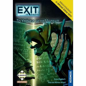 Kaissa Exit Βιβλιοπαιχνίδι Το υπόγειο με τα μυστικά (KA112912)