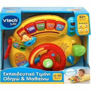 Vtech Εκπαιδευτικό Τιμόνι Οδηγώ & Μαθαίνω (80-166610)