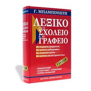 Λεξικό για το σχολείο και το γραφείο Γ. Μπαμπινιώτης