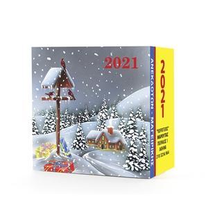 ΗΜΕΡΟΛΟΓΙΑ ΜΑΓΕΙΡΙΚΗΣ 7Χ7 2021