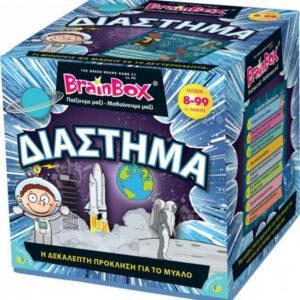 BRAINBOX - ΔΙΑΣΤΗΜΑ