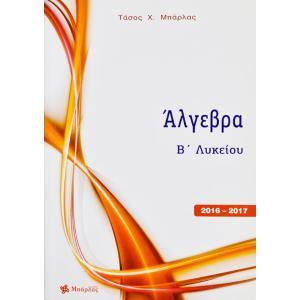 Άλγεβρα B΄ Λυκείου