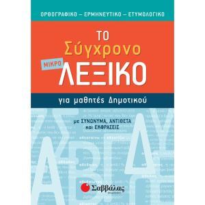 Το σύγχρονο μικρό Λεξικό για μαθητές Δημοτικού