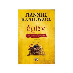 Εράν: Βυζαντινά Αμαρτήματα Καλπούζος Γιάννης (Χρυσό Εξώφυλλο) - 3004