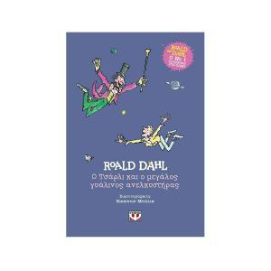 Ο Τσάρλι και ο Μεγάλος Γυάλινος Ανελκυστήρας - Roald Dahl - 14186